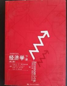 经济学(下册)(第三版)(美)斯蒂格利茨,(美)沃尔什 著 中国人民大学出版社 9787300064611