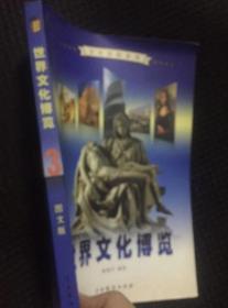 世界文化博览(第3卷) 陈晓丹 中国戏剧出版社 9787104030485
