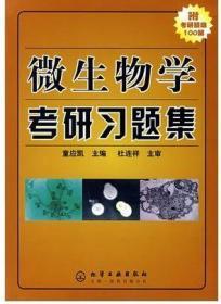 微生物学考研习题集 童应凯  主编 化学工业出版社 9787122003843