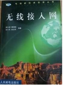 无线接入网 朱洪波 傅洪波 吴志 人民邮电出版社 9787115084460