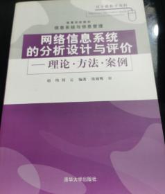 网络信息系统的分析与评价:理论·方法·案例 赵玮,刘云 清华大学出版社 9787302106371