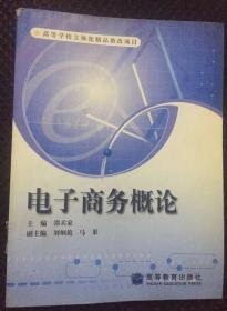 电子商务概论 带盘 邵兵家  主编 高等教育出版社 9787040132830