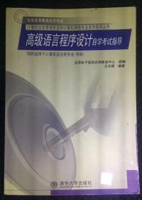 高级语言程序设计自学考试指导 王长梗  编 清华大学出版社 9787302055679