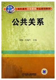 公共关系——高职高专市场营销专业规划教材 葛梅,张瑞华 机械工业出版社   9787111183563