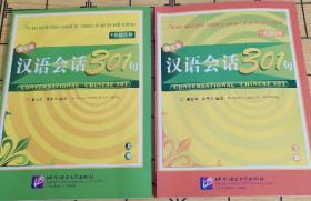 汉语会话301句:上下册(第三版)(含盘) 康玉华,来思平 北京语言大学出版社  一套2本 9787561914045