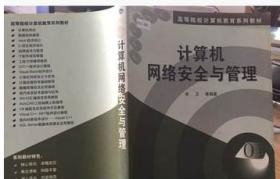 计算机网络安全与管理 李卫 清华大学出版社 9787302095156