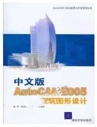 中文版AutoCAD 2005建筑图形设计 王征  编;雷军;赖远征 清华大学出版社 9787302094364