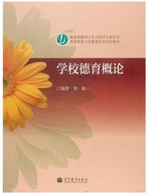 学校德育概论 郑航 高等教育出版社 9787040206005