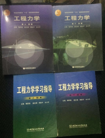 工程力学+学习指导(上册+下册) 梅凤翔 高等教育出版社 一套4四本 9787040118520 9787040118513 9787564001520 9787564001513