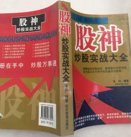 股神炒股实战大全 金和  著 企业管理出版社 9787801977021