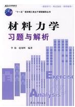 材料力学习题与解析 赵旭辉  编;李海 北京希望电子出版社 9787802480087