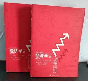 经济学(上下册)(第三版)(美)斯蒂格利茨,(美)沃尔什 著 中国人民大学出版社 9787300064611