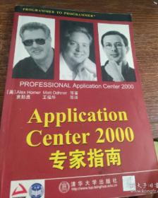 Application Center 2000专家指南 [美]Matt Odhner著袁勤勇;王福华 清华大学出版社 9787302050001