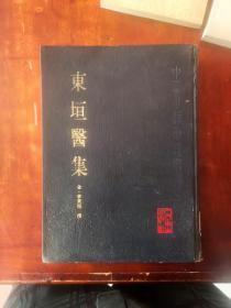 东垣医集 中医古籍整理丛书 一版一印