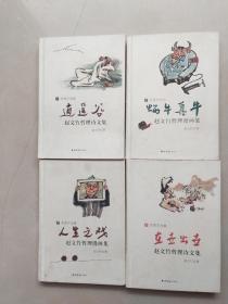 草香庐选集 共4册