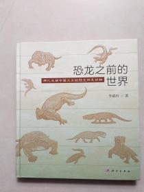 恐龙之前的世界 两亿年前中国北方的陆生四足动物(签名本)