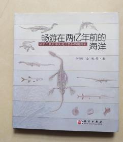 畅游在两亿年前的海洋 华南三叠纪海生爬行类和环境巡礼 (签名本)(书皮有水渍)