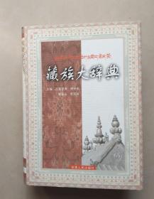 藏族大辞典