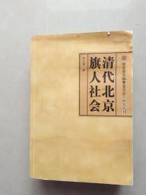 清代北京旗人社会(有大量水渍)
