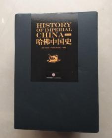 哈佛中国史 全六卷