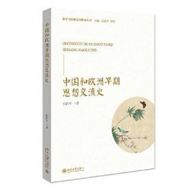 中国和欧洲早期思想交流史