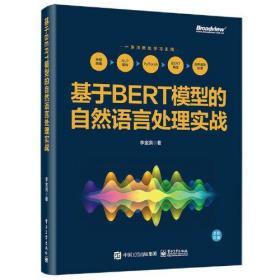 基于BERT模型的自然语言处理实战9787121414084