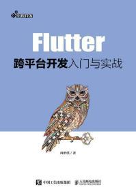 Flutter跨平台开发入门与实战