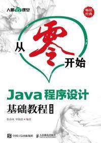 从零开始 Java程序设计基础教程 云课版