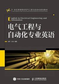电气工程与自动化专业英语