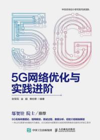 5G网络优化与实践进阶