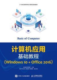计算机应用基础教程(Windows 10+Office 2016)