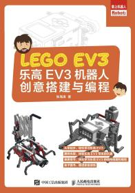 乐高EV3机器人创意搭建与编程