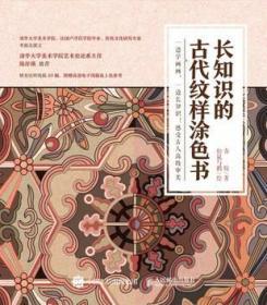 长知识的古代纹样涂色书
