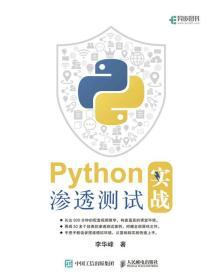 Python渗透测试实战