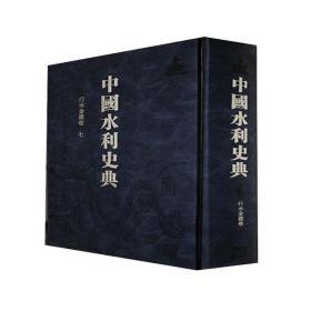 中国水利史典(二期工程)行水金鉴卷七