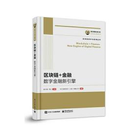 国之重器出版工程 区块链+金融:数字金融新引擎: 区块链技术与应用丛书