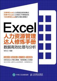 Excel人力资源管理达人修炼手册:数据高效处理与分析