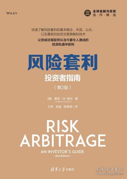 风险套利:投资者指南(第2版)/全球金融与投资佳作精选