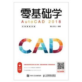 零基础学AutoCAD 2018(全视频教学版)