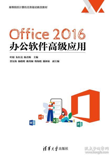 Office 2016 办公软件高级应用