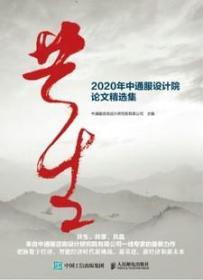 共生 2020年中通服设计院论文精选集
