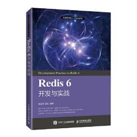 Redis 6 开发与实战