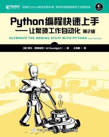 Python编程快速上手 让繁琐工作自动化 第2版