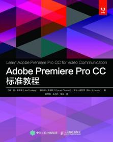 Adobe Premiere Pro CC 标准教程