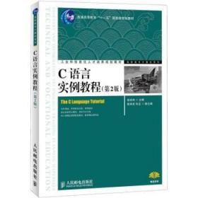 """C语言实例教程(第2版)(普通高等教育""""十一五""""国级级规划教材)"""