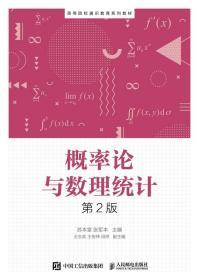 概率论与数理统计(第2版)