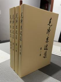 毛泽东选集(第1-4卷)全四卷
