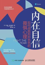 内在自信:如何战胜形形色色的畏惧心理(刘媛媛定制版)