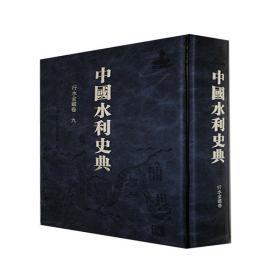 中国水利史典(二期工程)行水金鉴卷  九