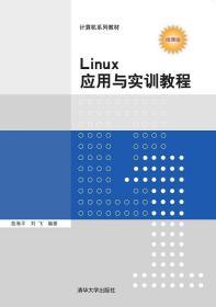 Linux应用与实训教程(计算机系列教材)